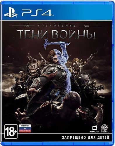 Средиземье: Тени войны (Middle-earth: Shadow of War) [PS4]