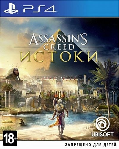 Assassin's Creed: Истоки (Origins) [PS4]
